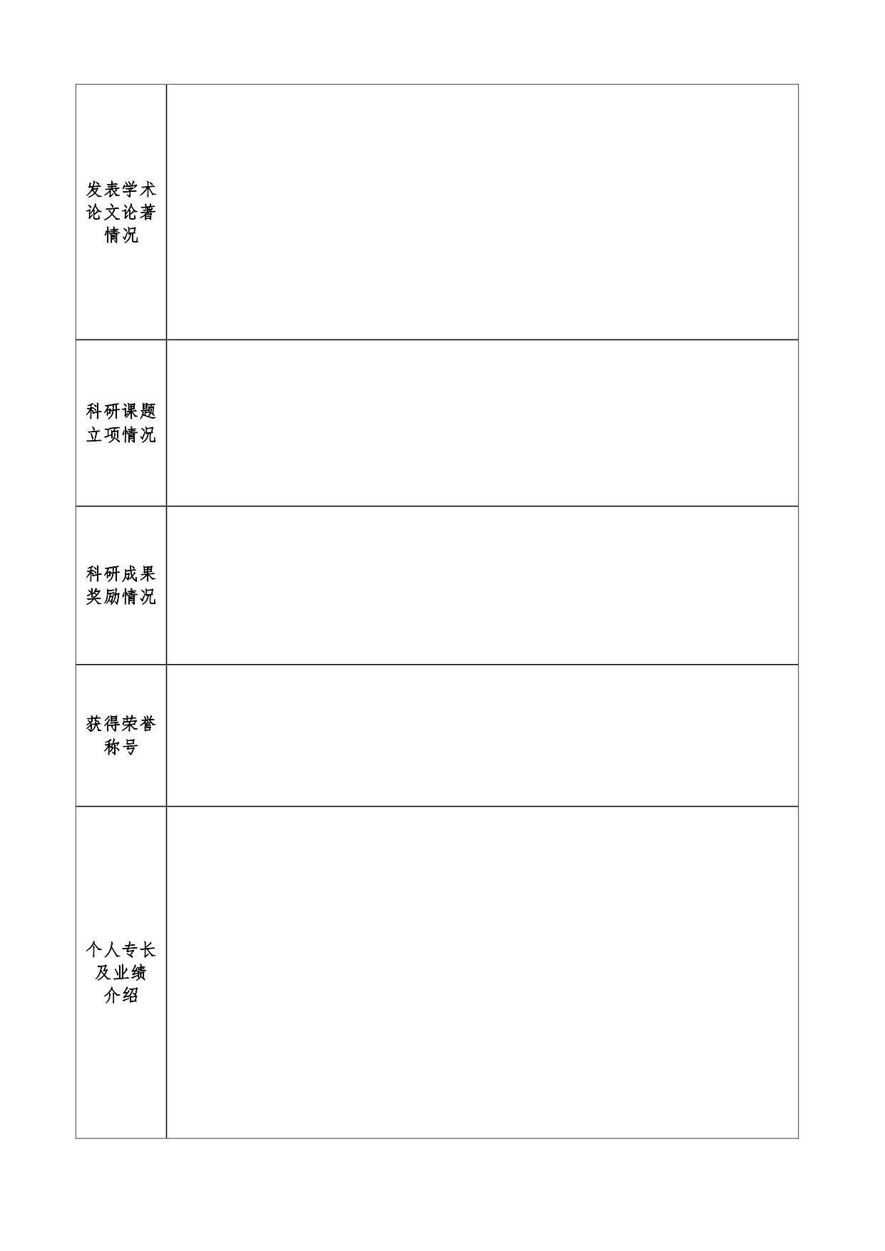 广州中医药大学第一附属医院高层次人才自荐申请表_1.jpg
