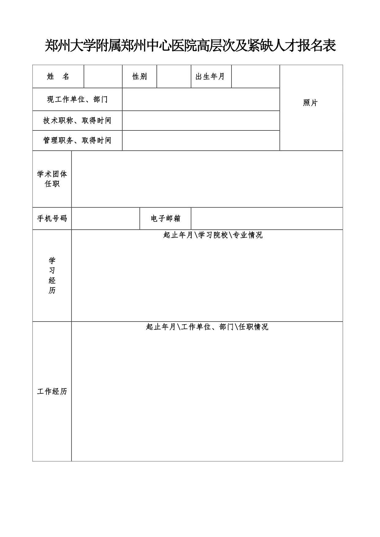 广州中医药大学第一附属医院高层次人才自荐申请表.jpg